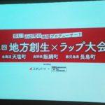 イベントレポート:2017.03.08 第一回地方創生ラップ大会 Powered by Bizreach×BRT